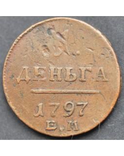 1 деньга 1797 года ЕМ