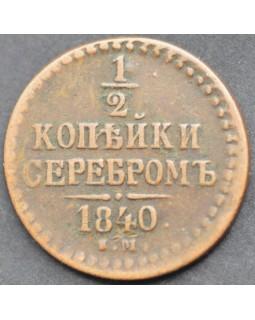 1/2 копейки серебром 1840 года ЕМ