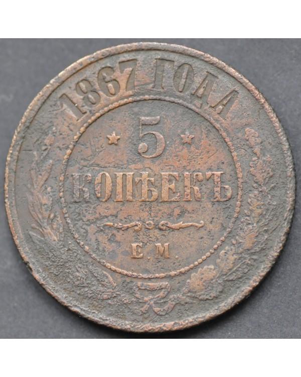5 копеек 1867 года ЕМ