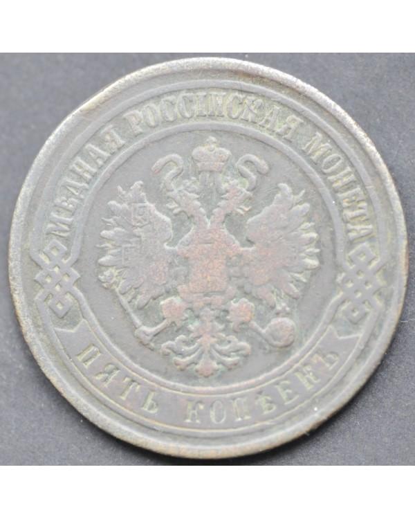 5 копеек 1868 года ЕМ