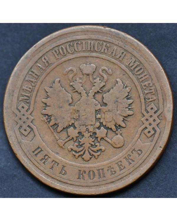 5 копеек 1868 года СПБ