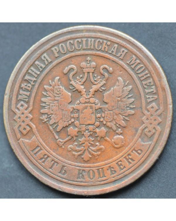 5 копеек 1870 года ЕМ