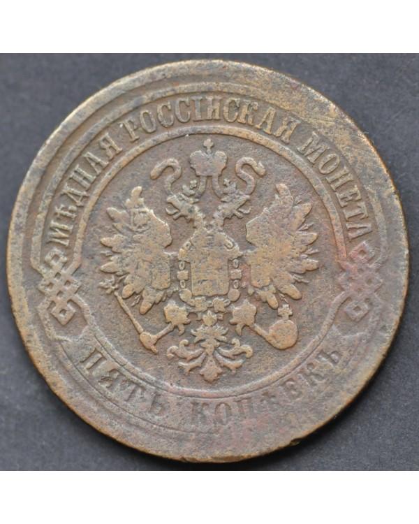 5 копеек 1871 года ЕМ