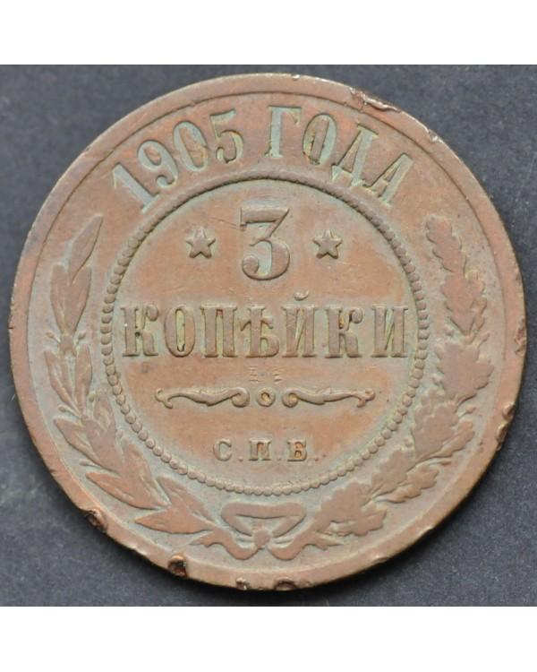 3 копейки 1905 года СПБ
