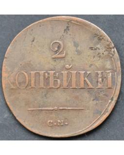 2 копейки 1838 года СМ