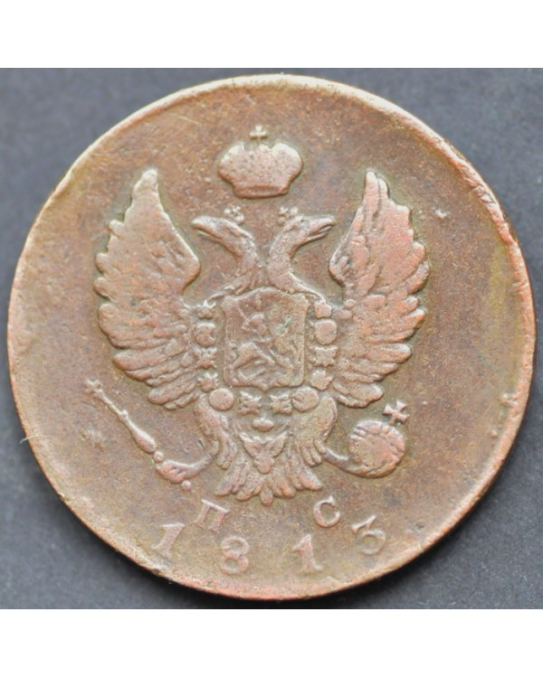 2 копейки 1813 года ИМ ПС