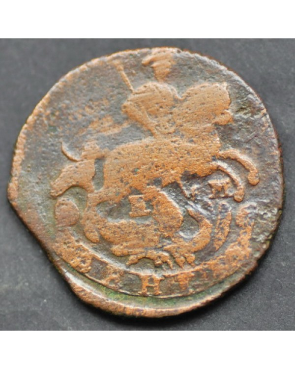 Денга 1770 года ЕМ