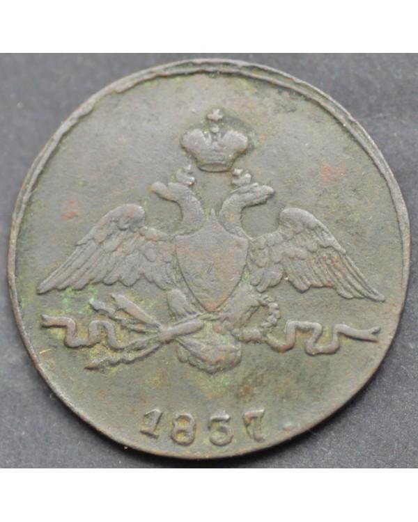 1 копейка 1837 года СМ