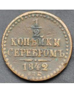1/2 копейки серебром 1842 года СПМ