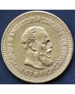 5 рублей 1888 года АГ
