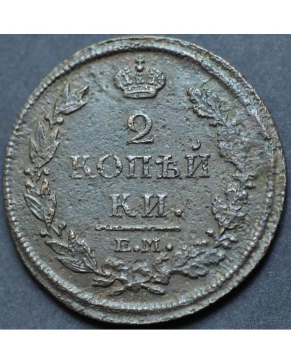 2 копейки 1812 года ЕМ НМ