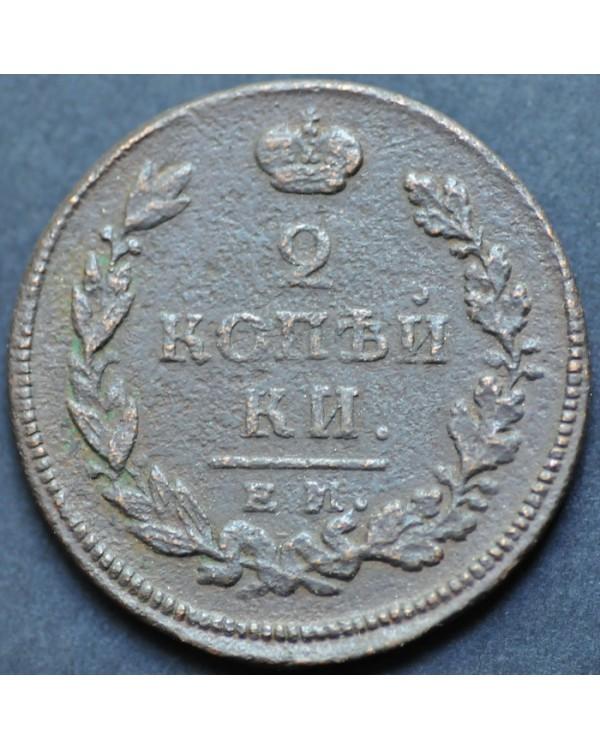 2 копейки 1813 года ЕМ НМ