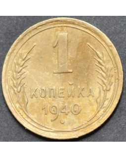 1 копейка 1940 года