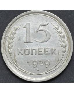 15 копеек 1929 года