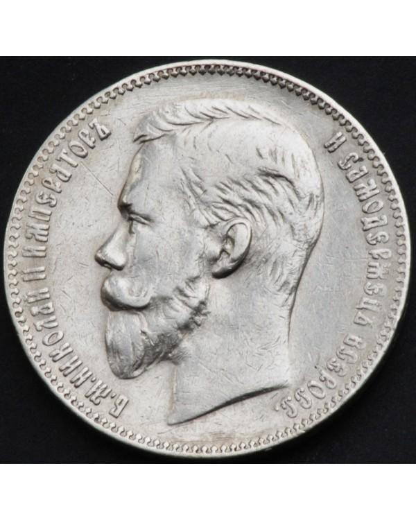 1 рубль 1901 года ФЗ