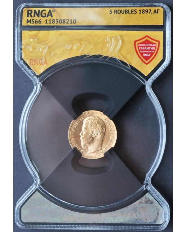5 рублей 1897 года АГ в слабе РНГА MS 66