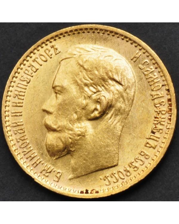 5 рублей 1899 года ФЗ