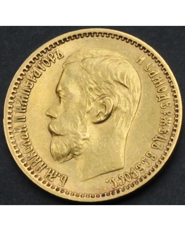 5 рублей 1898 года АГ