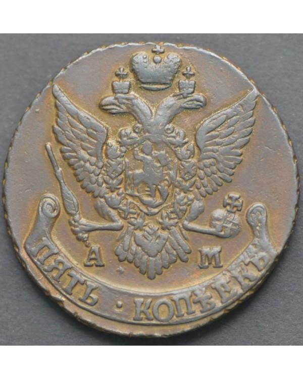 5 копеек 1793 года АМ