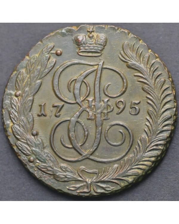 5 копеек 1795 года АМ