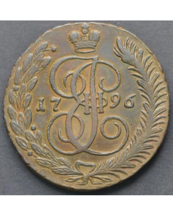 5 копеек 1796 года АМ
