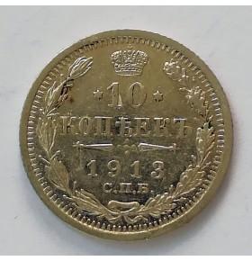 10 копеек 1913 года СПБ ВС