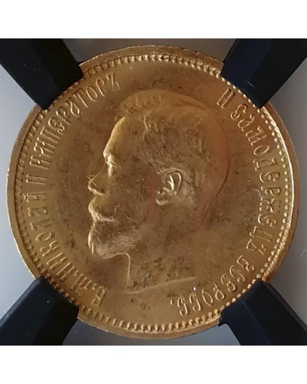 10 рублей 1899 года АГ, MS64