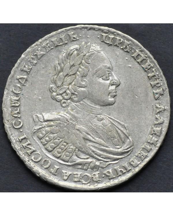 1 рубль 1721 года