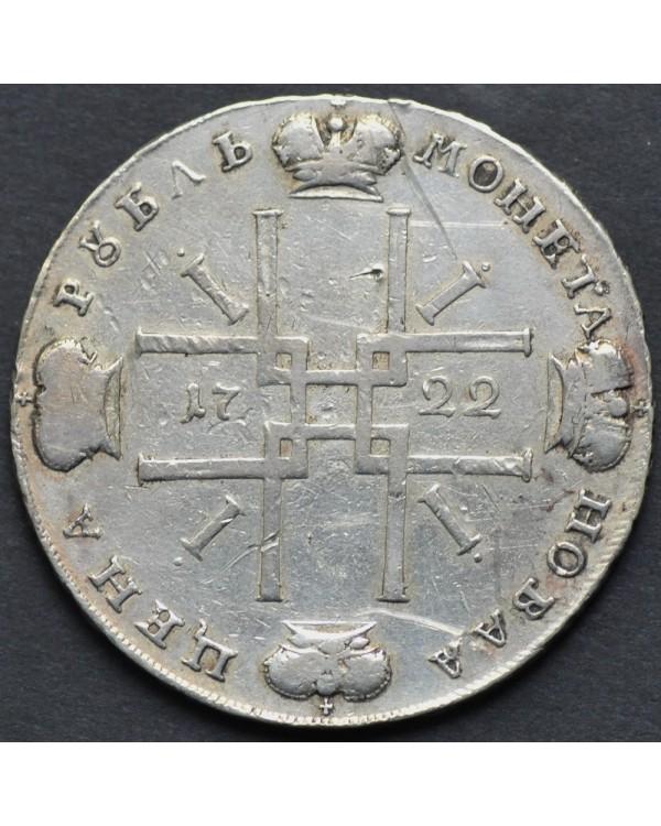 """1 рубль 1722 года """"ВСЕРОССИIКИI"""""""