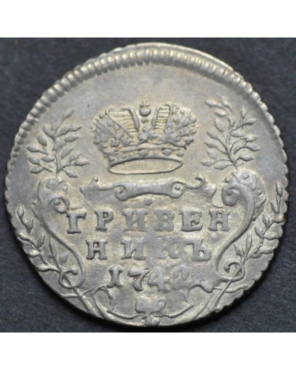 Гривенник 1742 года