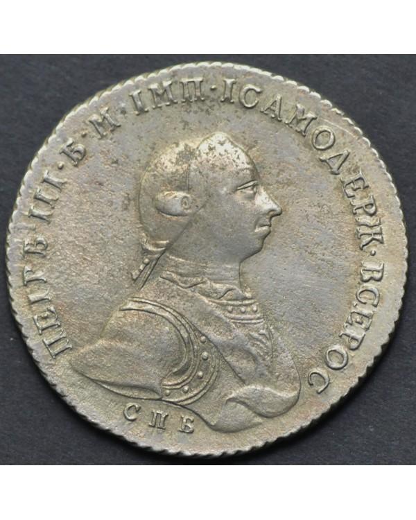 1 рубль 1762 года СПБ НК
