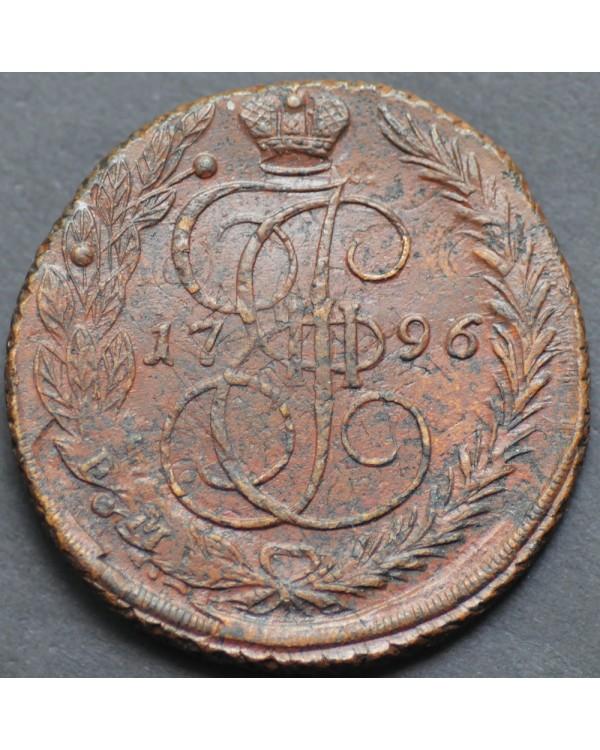 5 копеек 1796 года ЕМ Павловский перечекан