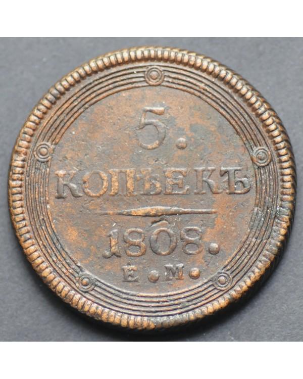 5 копеек 1808 года ЕМ