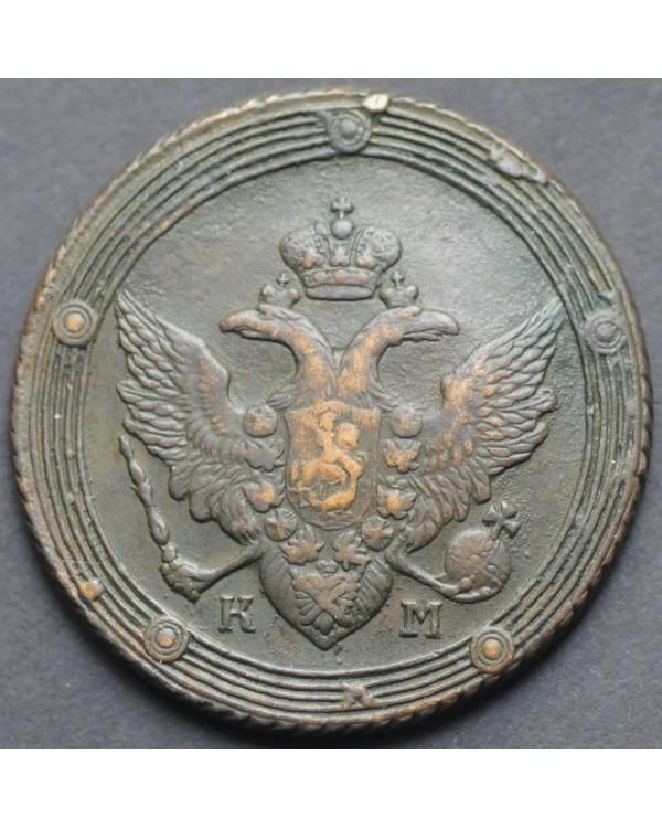 5 копеек 1810 года КМ