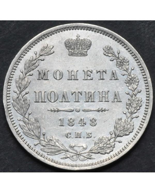 Полтина 1848 года СПБ HI