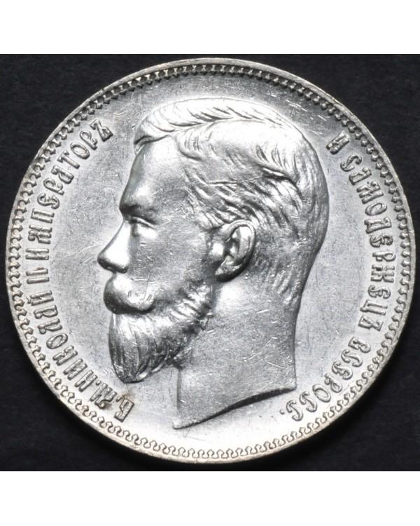 1 рубль 1907 года ЭБ
