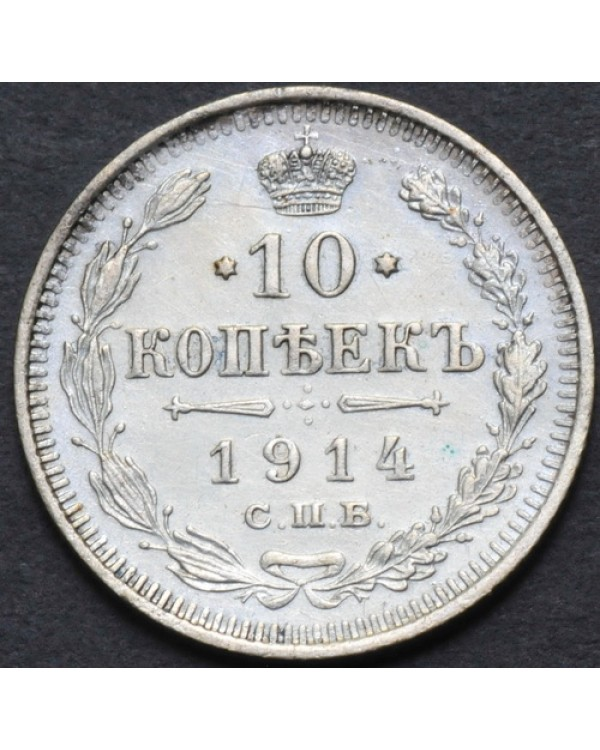 10 копеек 1914 года СПБ ВС