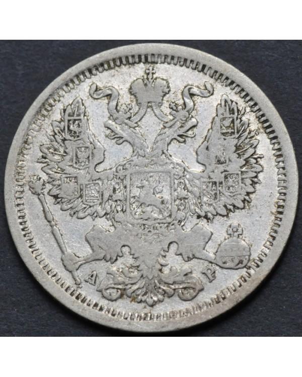 20 копеек 1903 года СПБ АР