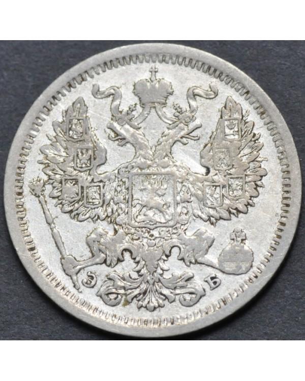 20 копеек 1906 года СПБ ЭБ