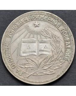 Серебряная школьная медаль РСФСР 1954 года