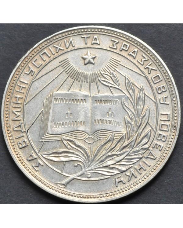 Серебряная школьная медаль УРСР 1949 года