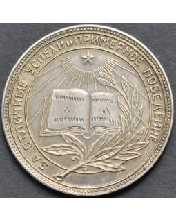 Серебряная школьная медаль РСФСР 1945 года