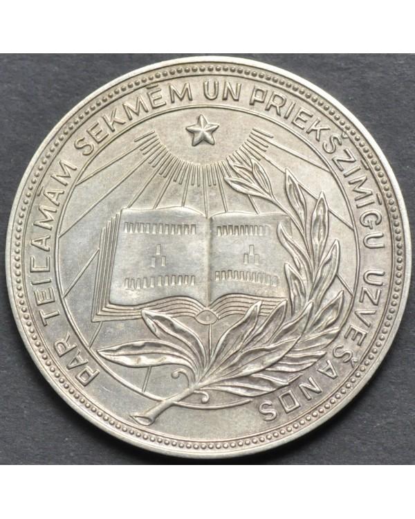 Серебряная школьная медаль Латвийской ССР 1954 года