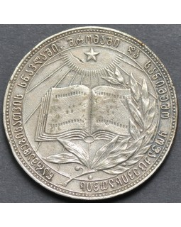 Серебряная школьная медаль Грузинской ССР 1985 года