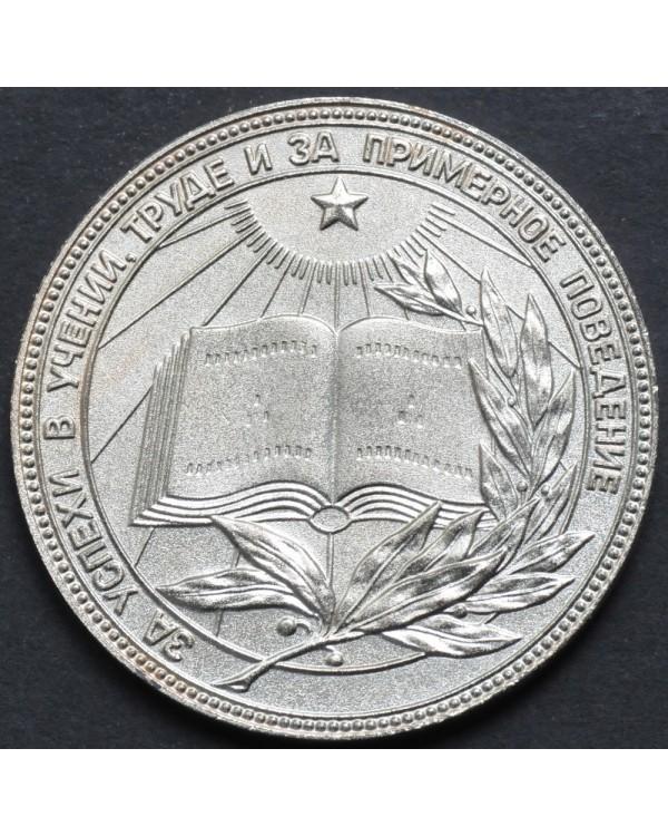 Серебряная школьная медаль РСФСР 1985 года
