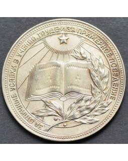 Серебряная школьная медаль РСФСР 1960 года