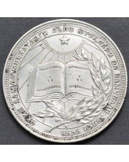 Серебряная школьная медаль Узбекской ССР 1960 года