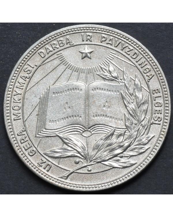 Серебряная школьная медаль Литовской ССР 1985 года