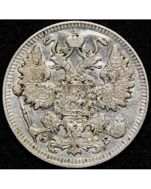 15 копеек 1909 года СПБ ЭБ