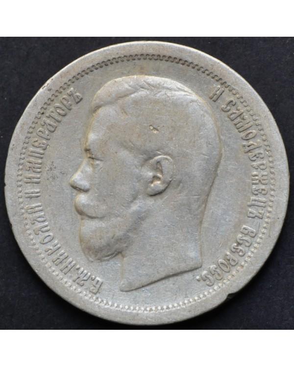 50 копеек 1896 года Парижский монетный двор *